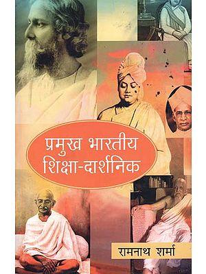 प्रमुख भारतीय शिक्षा दार्शनिक: Indian Education Philosopher