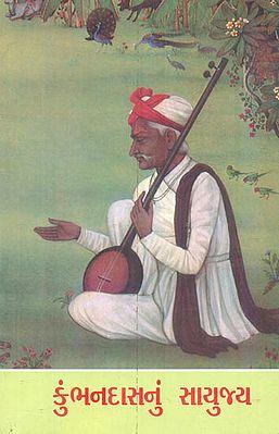 Kumbhan Das Nun Sayujya (Gujarati)