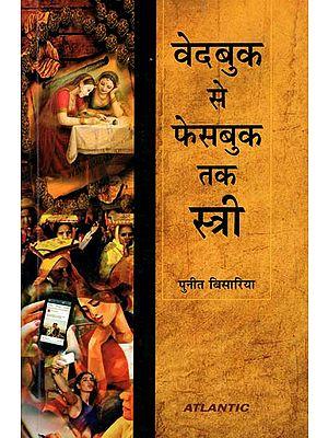 वेदबुक से फेसबुक तक स्त्री: Women from Facebook to Ved book