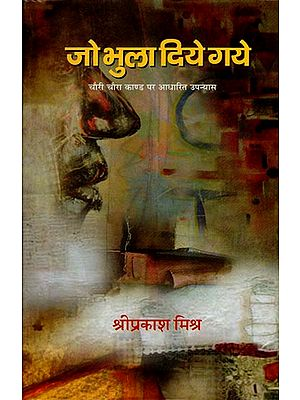 जो भुला दिए गए : Jo Bhula Diye Gaye (Novel Based on Chauri Chaura Kand)