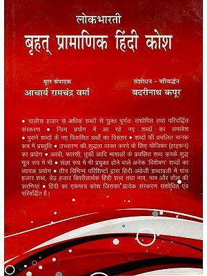 बृहत् प्रामाणिक हिंदी कोश: Comprehensive Authentic Hindi Dictionary