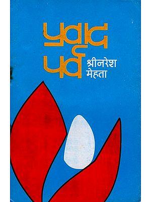 प्रवाद पर्व : Pravad Parva (A Book of Poem)