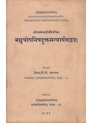 बह्वृचोपानिसदुक्तामन्त्रार्थसंग्रहः : Bahvrcopanisadukta-Mantrarthasangrahah of Sri Raghavendratirtha
