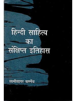 हिंदी साहित्य का संक्षिप्त इतिहास: A Brief History of Hindi Literature