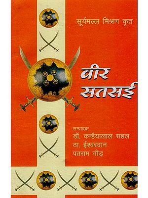 वीर सतसई : Veer Satsai