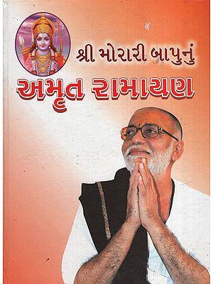 અમૃત  રામાયણ: Amrut Ramayan(Gujarati)