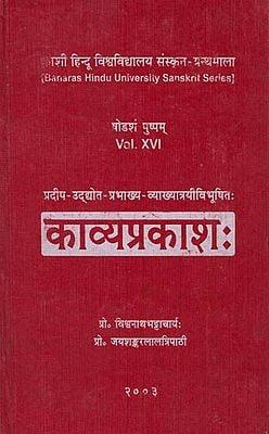 काव्यप्रकाशः : Kavya-Prakahsa (An Old and Rare Book)