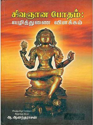 சிவஞான போதம்: வழித்துணை விளக்கம்: Sivagnana Bodham: The Cardinal Exposition on Siva Siddhanta Principles (Tamil)