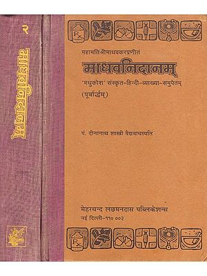 माधवनिदानम: Madhav Nidanam (Set of 2 Volumes)