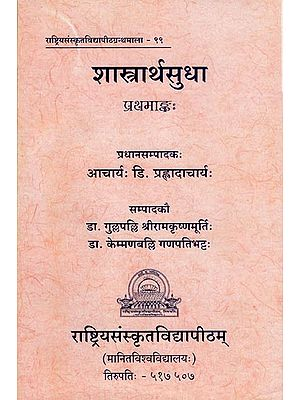 शास्त्रार्थंसुधा: Shastrartha Sudha