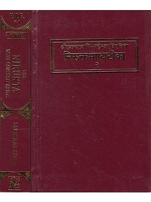 निरुक्तभाष्यटिका: Commentary of Skandsvamin & Mahesvara on The Nirukta (Set of 2 Volumes)