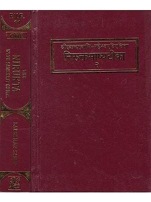 निरुक्तभाष्यटिका: Commentary of Skandsvamin & Mahesvara on The Nirukta (Set of 2 Volumes)
