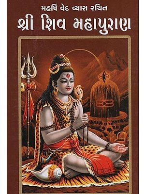શ્રી  શિવ  મહાપુરાણ: Shree Shiva Mahapurana (Gujarati)