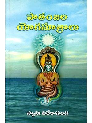 పాతంజల యోగసూత్రాలు: Patanjala Yogasutralu (Telugu)