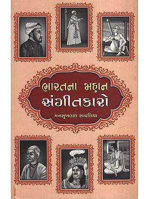 રતના  મહાન  સંગીતકારો : Bharatana Mahan Sangeetkaro (Gujarati