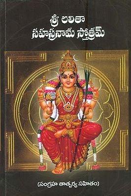 శ్రీ లలితా సహస్రనామ స్తోత్రం: Sri Lalita Sahasranama Stotram (Telugu)