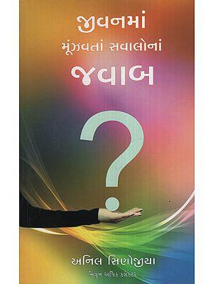 Jivanman Mujavata Savalona Javab (Gujarati)