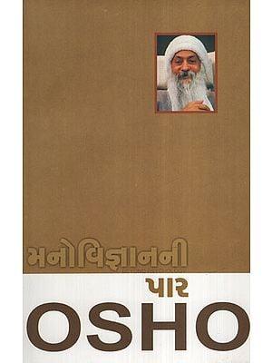 Manovigyan Ni Paar (Gujarati)