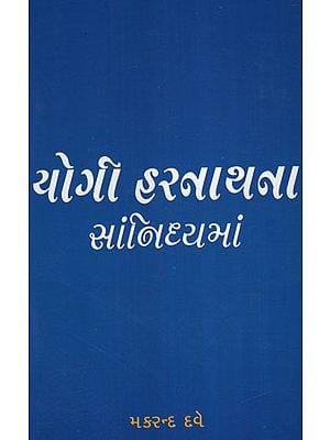 Yogi Harnathanan Sannidhyama (Gujarati)