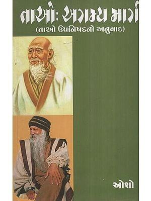 Tao Agamya Marg (Gujarati)