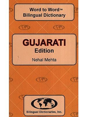English-Gujarati Word to Word Bilingual Dictionary (Gujarati)