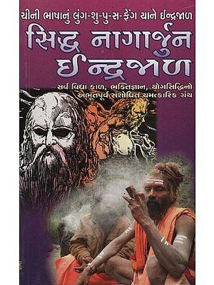 સિદ્ધ નાગાર્જુન ઇન્દ્રજાળ: Siddha Nagarjun Indrajal(Gujarati)