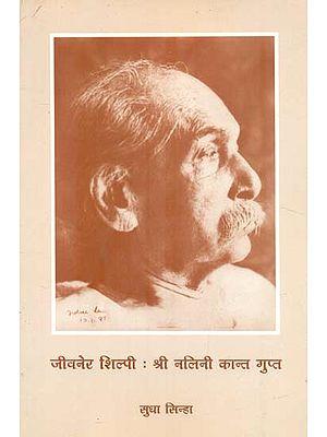 जीवनेर शिल्पी श्री नलिनी कान्त गुप्त: Jivanar Shilpi Shri Nalini Kant Gupt