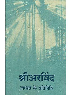 श्री अरविंद: Sri Aurobindo