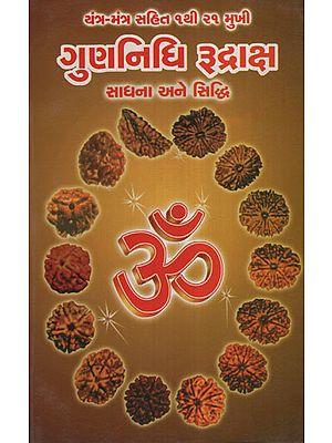 ગુણનિધિ રૂદ્રાક્ષ સાધના અને સિદ્ધિ :Gunnidhi Rudraksh Sadhana Ane Siddhi (Gujarati)