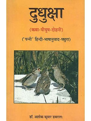 Dudhusha: A Creation of Sanskrit Story With Hindi Translation
