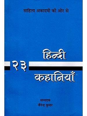 २३ हिंदी कहानियां: 23 Hindi Stories