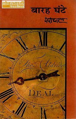बारह घंटे: Twelve Hours by Yashpal