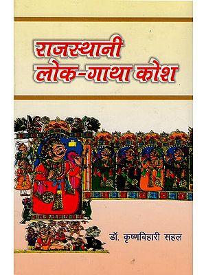 राजस्थानी लोक गाथा कोश: Rajasthani Folk Saga
