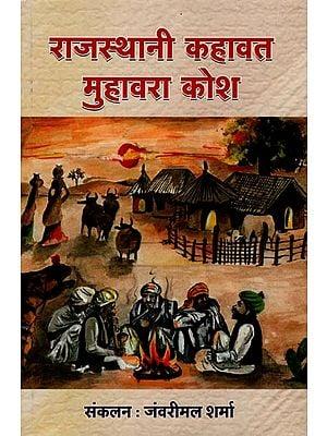 राजस्थानी कहावत मुहावरा कोश: Dictionary of Rajasthani Proverbs and Idiom