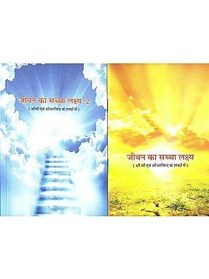 जीवन कब सच्चा लक्ष्य: Life When True Goal (Set of 2 Volumes)