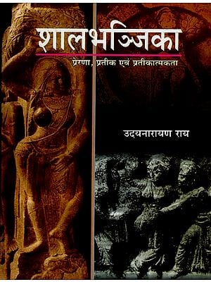 शालभञ्जिका: Salabhanjika (In Art, Philosophy and Literature)