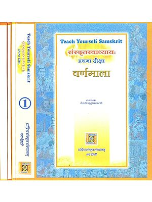 संस्कृतस्वाध्याय: Teach Yourself Samskrit (Series-I) Set of 5 Vols