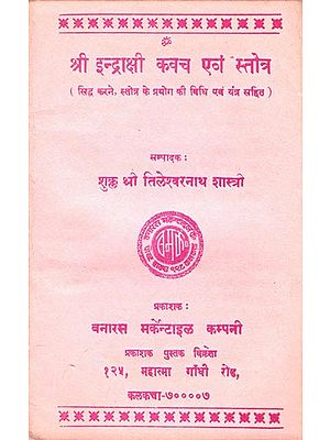श्री इन्द्राक्षी कवच एवं स्तोत्र: Sri Indrakshi Kavach and Stotra (An Old and Rare Books)