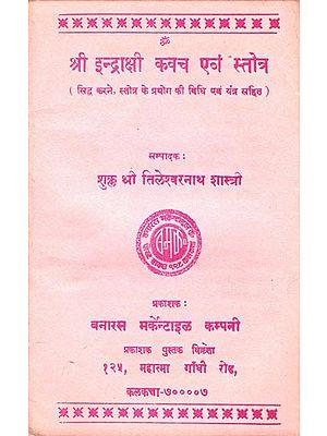 श्री इन्द्राक्षी कवच एवं स्तोत्र: Sri Indrakshi Kavach and Stotra (An Old and Rare Books)