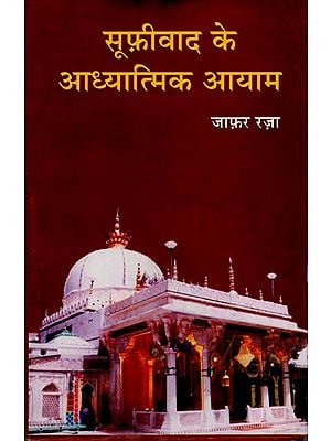 सूफीवाद के आध्यात्मिक आयाम: Spiritual Dimensions of Sufism