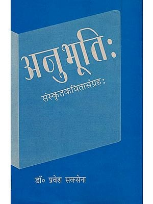 अनुभू्ति: Anubhuti (Sanskrit Poem)