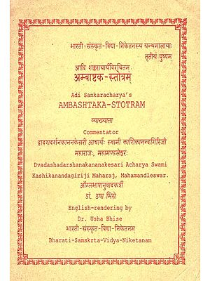 अम्बाष्टक-स्तोत्रम् : Ambashtaka-Stotram (An Old and Rare Book)