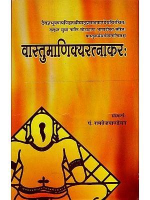 वास्तु माणिक्य रत्नाकर: Vastu Manikya Ratnakar