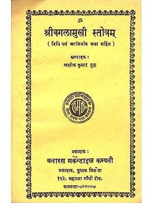 श्रीबगुलामुखी स्तोत्रम: Sri Bagula Mukhi Stotram (An Old and Rare Book)