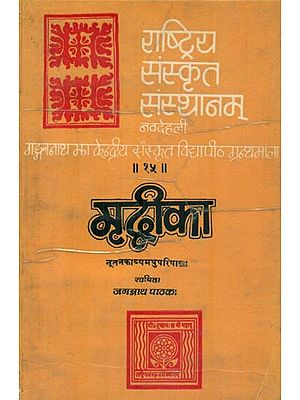 मृद्विका: Mridvika (An Old and Rare Book)
