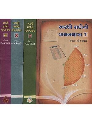 અરધી સહીની વનયયાત્રા   Ardhi Sahini Vanayyatra in Gujarati (Set of 4 Volume)