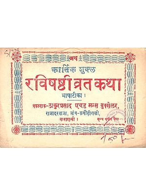 रविशष्ठी व्रत कथा: Ravi Shashthi Vrata Katha (An Old and Rare Book)