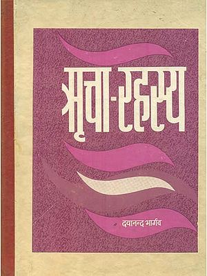 ऋचा रहस्य: Verse Pendening of Rigvedic Mantras (An Old and Rare Book)