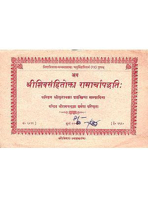श्रीशिवसंहितोक्ता रामार्चापद्धति: Sri Shiva Samhitokta Ramarcha Paddhati (An Old and Rare Book)