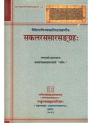 सकलरससरसंग्रह : Sakal Rasa Sara Sangraha (An Old and Rare Book)